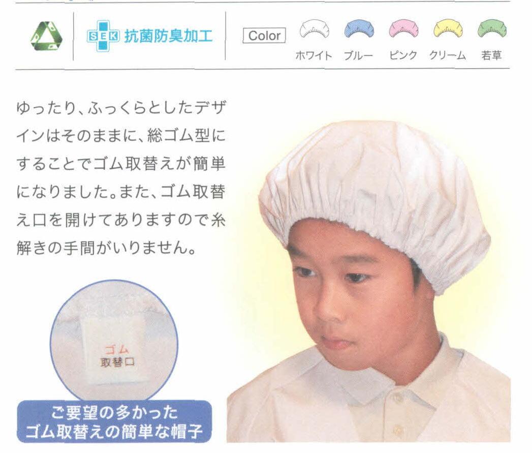 給食帽子(全ゴム)