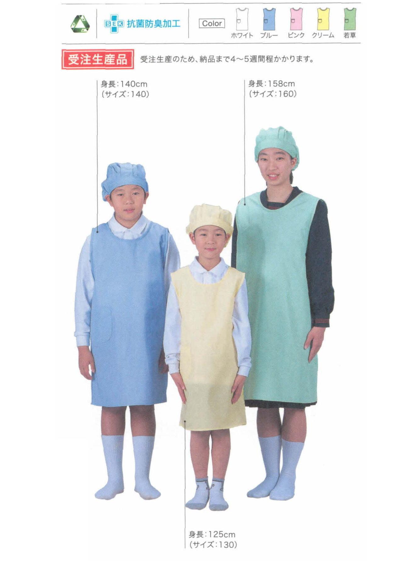 No.2-Bカッポー給食衣(袖なし)